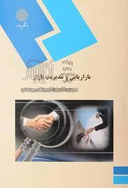 پاورپوینت کتاب بازاریابی و مدیریت بازار تالیف حسن الوداری