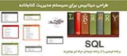 مدیریت سیستم کتابخانه