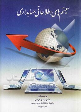 پاورپوینت اینترنت و سیستم های اطلاعاتی حسابداری (فصل پنجم کتاب سیستم های اطلاعاتی حسابداری تالیف دکتر مهدی مرادی و نعیمه بیات)