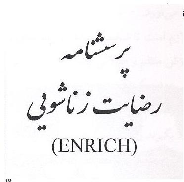 پرسشنامه رضایت زناشویی انریچ(ENRICH)