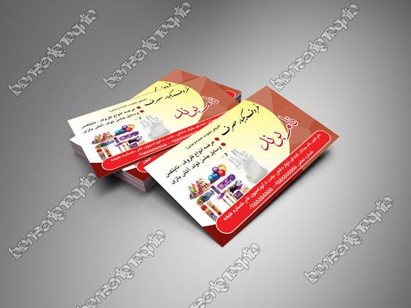 کارت ویزیت لایه باز ظروف یکبار مصرف یک رو
