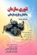 پاورپوینت قدرت- کنترل (فصل نهم کتاب تئوری سازمان، ساختار و طرح سازمانی نوشته رابینز ترجمه الوانی و دانایی فرد- ویرایش جدید)