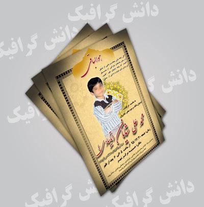 طرح آگهی و اعلامیه لایه باز جوان طراحی شده با فتوشاپ