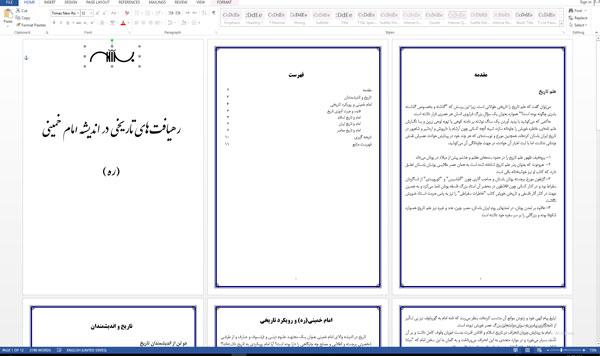 مقاله رهیافتهای تاریخی در اندیشه امام خمینی (ره)