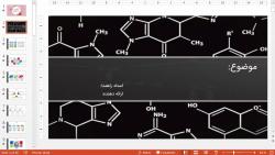 قالب پاورپوینت حرفه ای شیمی