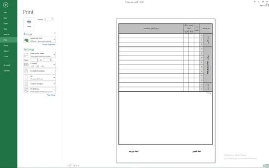 فایل اکسل گزارش کار برق کارخانه