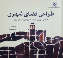 خلاصه کتاب طراحی فضای شهری محمود توسلی